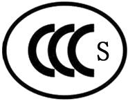 白色CCC认证标志-S